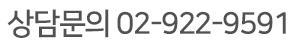 문의 02 922 9591
